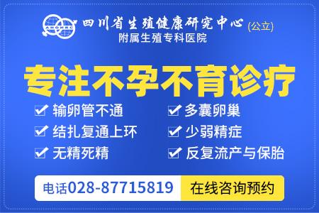 专注不孕不育诊疗四川省生殖健康研究中心附属生殖专科医院