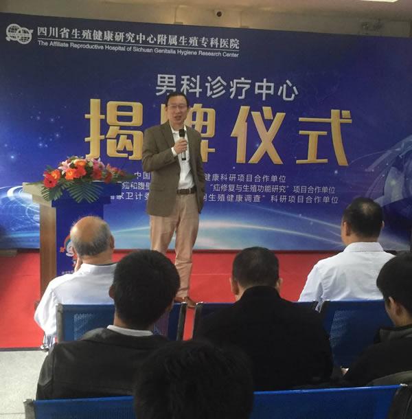 华西医院泌尿外科博士研究生导师袁久洪教授出席四川省生殖专科医院男科仪式
