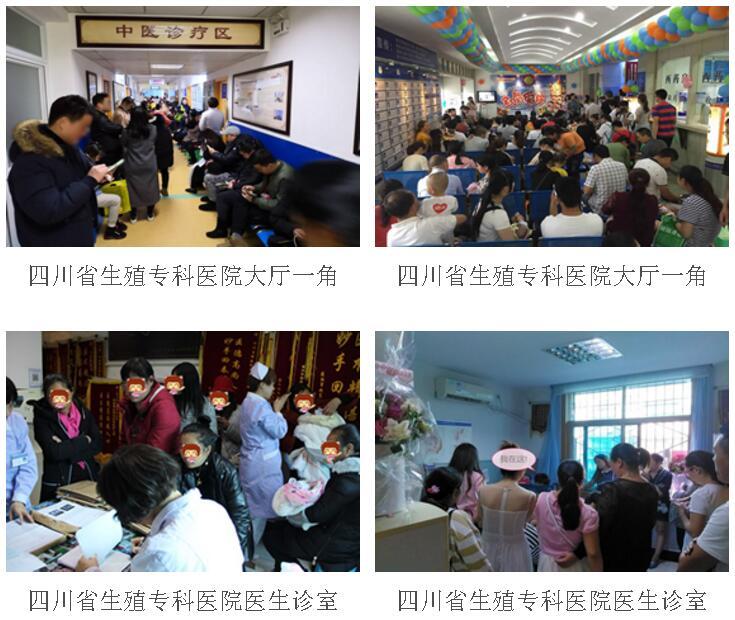 四川省生殖健康研究中心附属生殖专科医院医院看不孕不育场景