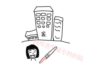 在四川省生殖健康研究中心附属生殖专科医院好孕双杠