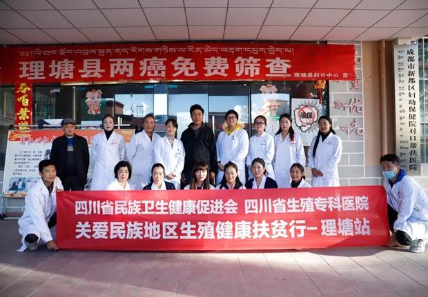 关爱民族地区群众生殖健康 为爱前行献礼新中国成立70周年