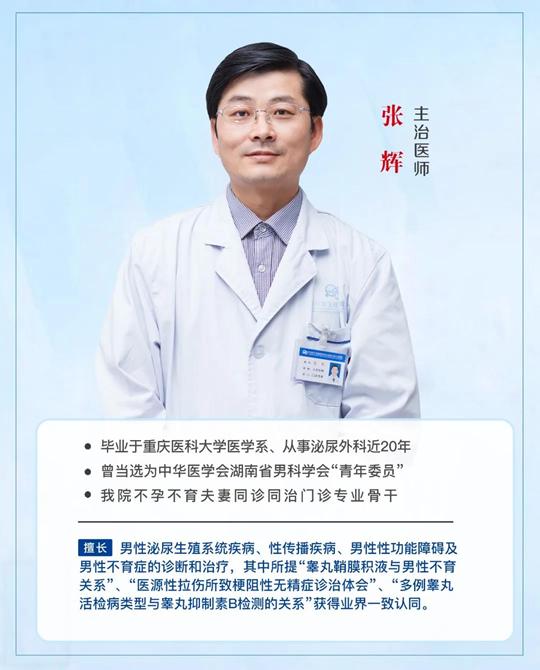 成都四川省生殖专科医院张辉医生