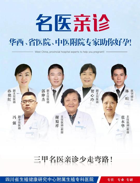 成都多家三甲医院(不孕不育、妇科男科、保胎等领域)名医入驻我院