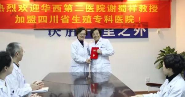 华西第二医院国家一级专家谢蜀祥在四川省生殖专科医院坐诊