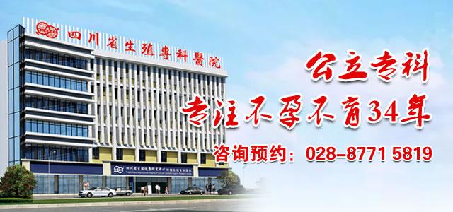 四川省生殖健康研究中心附属医院专注不孕不育34年