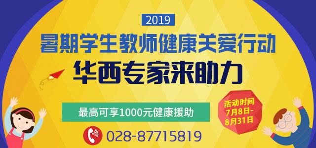 四川省生殖专科医院暑期学生教师公益援助行动