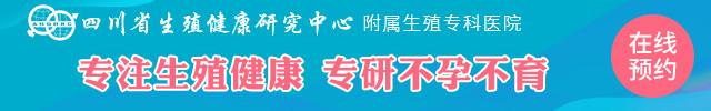 四川省生殖健康研究中心附属生殖专科医院治疗不孕不育