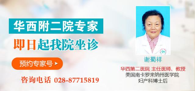 四川省生殖专科医院特邀华西不孕不育专家谢蜀祥坐诊