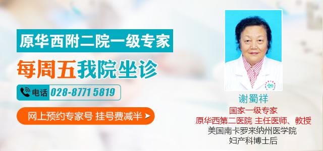 四川省生殖专科医院特邀成都华西附二院妇产科谢蜀祥教授坐诊