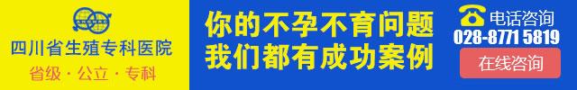 你的不孕不育问题四川省生殖专科医院都有案例